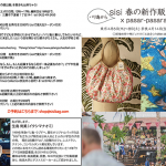 ■奈良販売会(近鉄奈良駅前からすぐ!の立地が助かる)のお知らせです